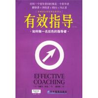 有效指导:如何做一名出色的指导者(第2版) [美] 马歇尔・库克,范国艳 9787801474582
