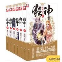 狂神1-6 套装全集共6册大结局终结 正版唐家三少经典小说作品