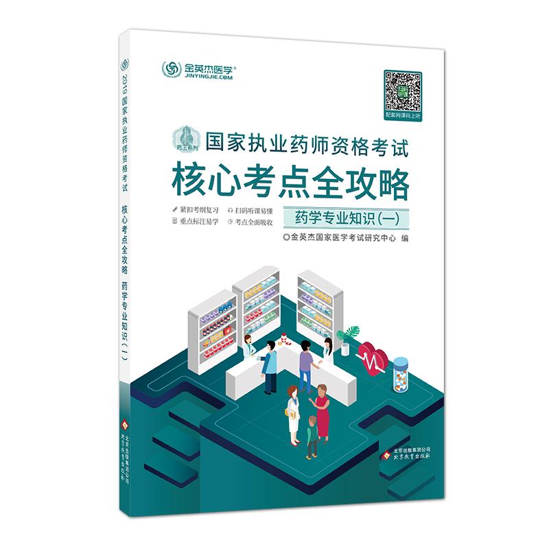 金英杰 2019年国家执业药师资格考试核心考点全攻略(药学专业知识一)