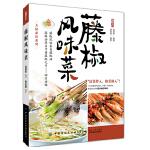 藤椒风味菜