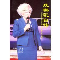 玫琳凯自传:一位美国有活力的商业女性的成功故事【正版图书】