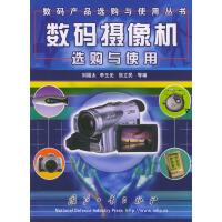 数码摄像机选购与使用――数码产品选购与使用丛书