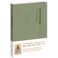 全新正版 给曾国藩算算账――一个清代高官的收与支(湘军暨总督时期) 艺术收藏鉴赏古籍书画类图书