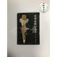 【旧书二手书85品】皮肤保健与美容 /[加拿大]多恩斯基 科学技术文献出版社