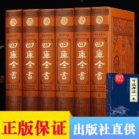 四库全书全套总目提要 珍藏版6册 中国书店出版社  古籍书籍