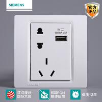 西门子开关插座面板 灵动白色 五5孔带智能USB墙壁家用86型插座