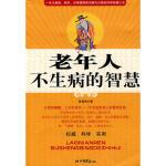 【二手旧书9成新】老年人不生病的智慧 鲁曼俐 9787802203099 中国画报出版社
