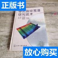 [二手旧书9成新]中药指纹图谱研究技术 /周玉新 化学工业出版社