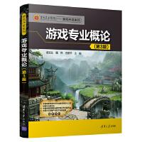 游戏专业概论(第3版)