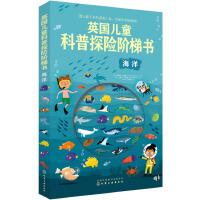 英国儿童科普探险阶梯书――海洋