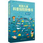 英国儿童科普探险阶梯书——海洋