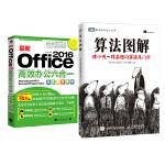 算法图解+最新Office 2016高效办公六合一(Word/Excel/PPT/Access/Porject/Vis