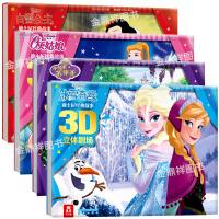 迪士尼3D立体故事书全套4册 冰雪奇缘书/小公主苏菲亚/灰姑娘/白雪公主故事书 索菲亚公主书 儿童睡