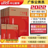 中公教育2020广东省公务员考试用书 申论行测(教材+历年真题+全真模拟)6本套