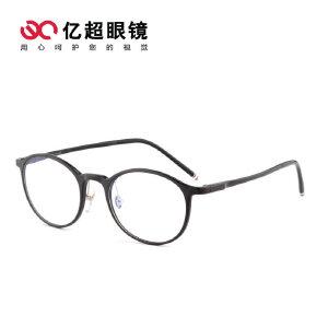 亿超圆框眼镜男款女潮超轻 全框眼镜架配近视光学镜眼睛2159