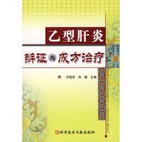 乙型肝炎辨证与成方治疗 尹国有,刘健 9787502351670