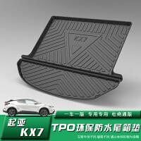 起亚k3焕驰后备箱垫凯绅k4奕跑智跑专用汽车尾箱垫子防水全包围通