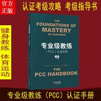 ��I�教�(PCC)�J�C手�� 健身教� �w育�\�� �J�C考�攻略 考�指��� �|方社