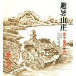避暑山庄三十六景诗图(宫廷版)