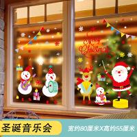 圣诞节装饰品墙贴纸店铺橱窗场景布置圣诞树老人雪花门贴纸窗户花Cn 01 圣诞音乐会