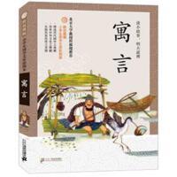 寓言-小学生国学文库彩图版-防近视版