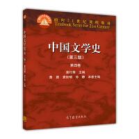 中国文学史(第3版 )(第4卷)面向21世纪课程教材 / 袁行霈 主编 /高等教育出版社