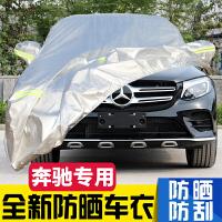 奔驰GLC260 GLA200 GLE300越野SUV车衣车罩防晒防雨冬季加厚车套