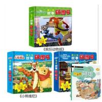 *畅销书籍*迪士尼益智拼图书 全3册 疯狂动物城 怪兽大学 小熊维尼游戏故事拼图书0-3-6岁宝宝拼图幼儿智力开发宝宝