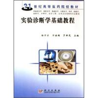 【二手书8成新】实验诊断学基础教程 杨万云 科学出版社 9787030178367