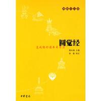 佛教十三经 圆觉经 赖永海 中华书局