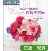 【二手旧书9成新】我的堂花艺课:玫瑰主题篇