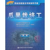 瓜果栽培工(四级)―1+X职业技能鉴定考核指导手册