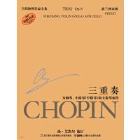 肖邦钢琴作品全集24.三重奏