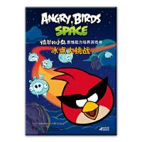 愤怒的小鸟思维能力培养游戏书――冰点大挑战