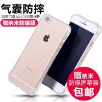 苹果iPhone6/6s气囊防摔手机壳 苹果6s硅胶透明软壳炫彩来电闪 iphone6s手机壳手机套【苹果6/6s4.7英寸适用】