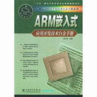 嵌入式应用开发技术白金手册系列 ARM嵌入式应用开发技术白金 廖日坤