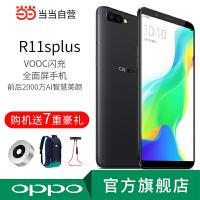 OPPO R11s Plus 黑色 全面屏 6GB+64GB 全网通4G手机