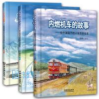 蒸汽火车的故事+火车带我去远行+内燃机车的故事给中国孩子的火车历史绘本 陈曦 以中国孩子的视角来讲述
