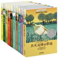 长青藤国际大奖小说系列 共10册 6-7-8-9-12-15周岁三四五六年级中小学生课外阅读书籍 青少年儿童文学读物经典