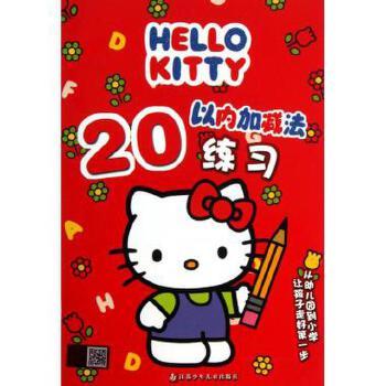 HELLO KITTY20以内加减法练习