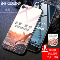 iphone6手机壳+钢化膜 苹果6S保护套 苹果 iphone6/6s 手机保护套 全包防摔硅胶软边钢化玻璃彩绘保护