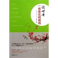 【RT3】前世书:一剪杏花倾城雨 萧正梅 文汇出版社 9787549606795