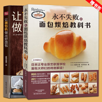 让面包机做出好面包+永不失败的面包烘焙教科书共2册烤箱家用 烘焙食谱书烘培入门教程西点烘焙书蛋糕制作