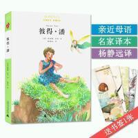 亲近母语《彼得潘》经典童书[英]詹姆斯巴里著杨静远译广西