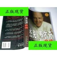 【二手旧书9成新】杰克韦尔奇自传 /杰克.韦尔奇 中信出版社