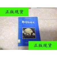 【二手旧书9成新】民俗学丛书 鄂尔多斯婚礼 /策.哈斯毕力格图采