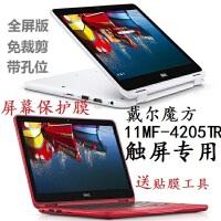 戴尔灵越魔方11MF-4205TR 11.6寸触控平板笔记本电脑屏幕保护贴膜