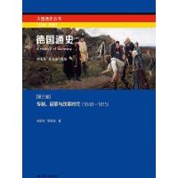 德国通史第三卷:专制、启蒙与改革时代(1648-1815)