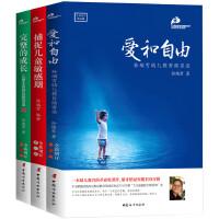 孙瑞雪教育三书(爱和自由+捕捉儿童敏感期+完整的成长)