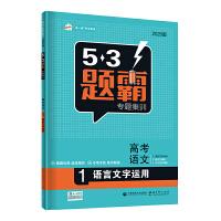 曲一线 高考语文 1语言文字运用 53题霸专题集训2020版 五三